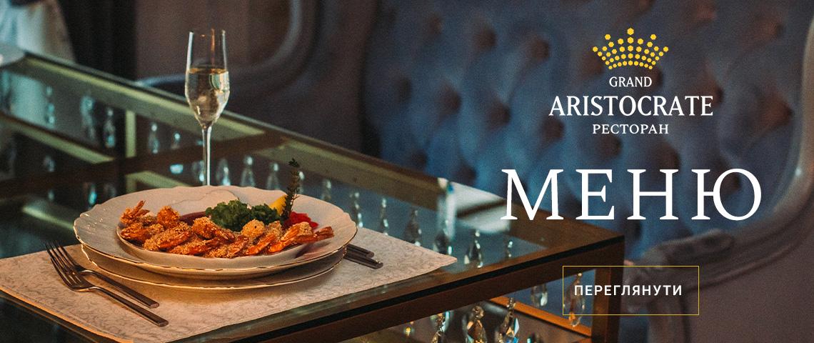 Меню – ресторан «Aristocrate» м. Чернівці